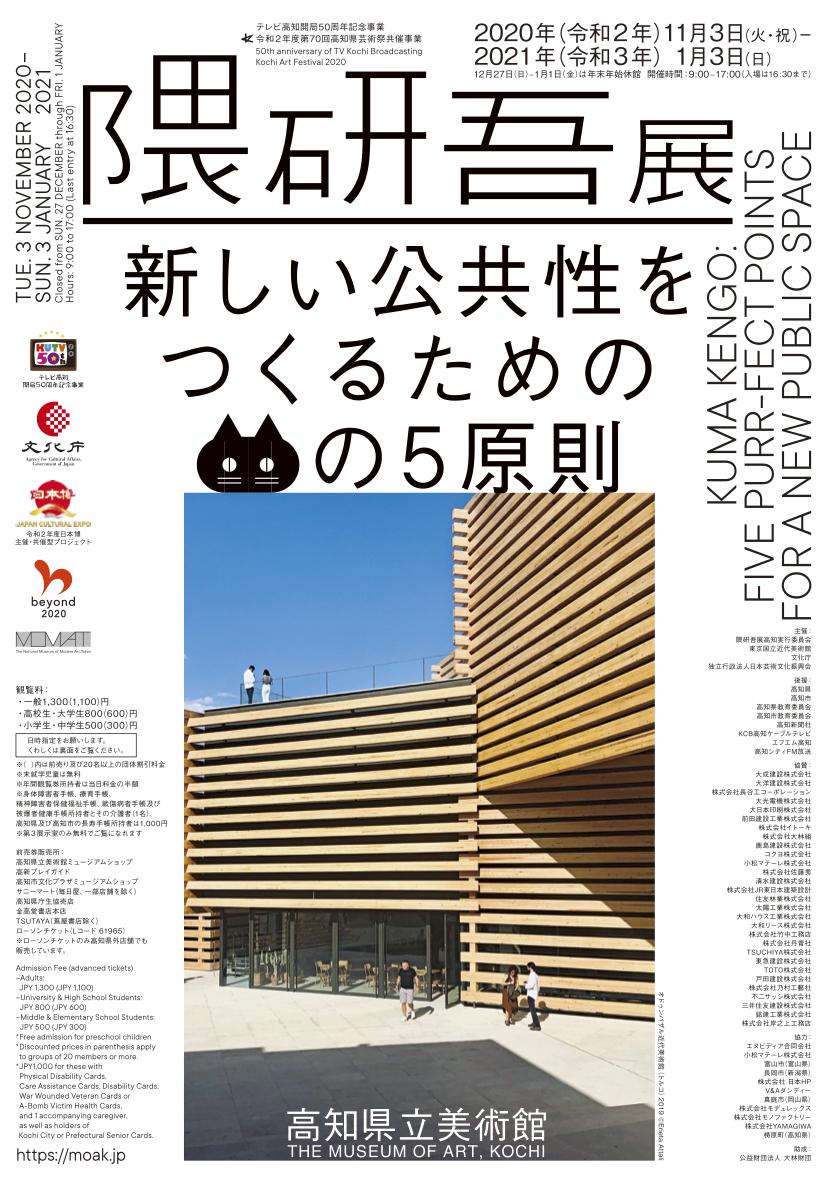 「隈研吾展 新しい公共性をつくるためのネコの5原則」高知県立美術館フライヤー