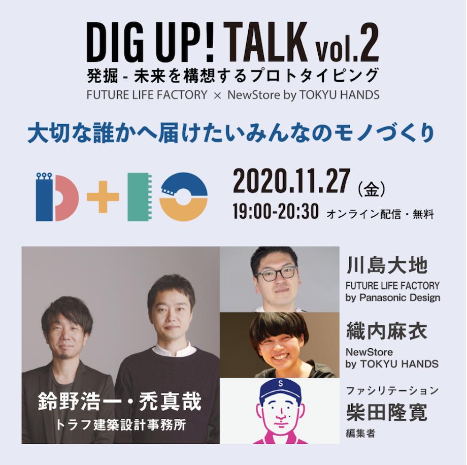 DIG UP! TALKvol.2