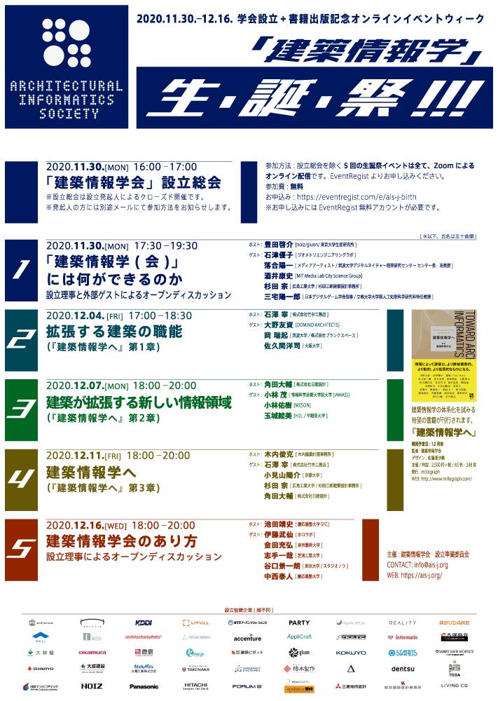 建築情報学会