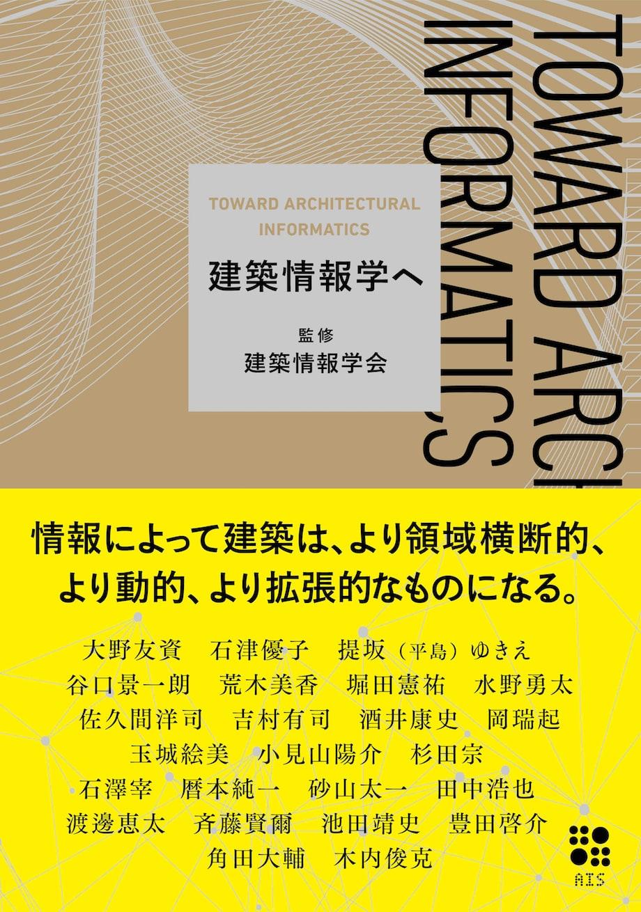 建築情報学会入門書『建築情報学へ』