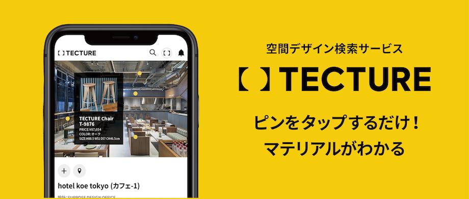 プロダクト検索サービス【TECTURE】