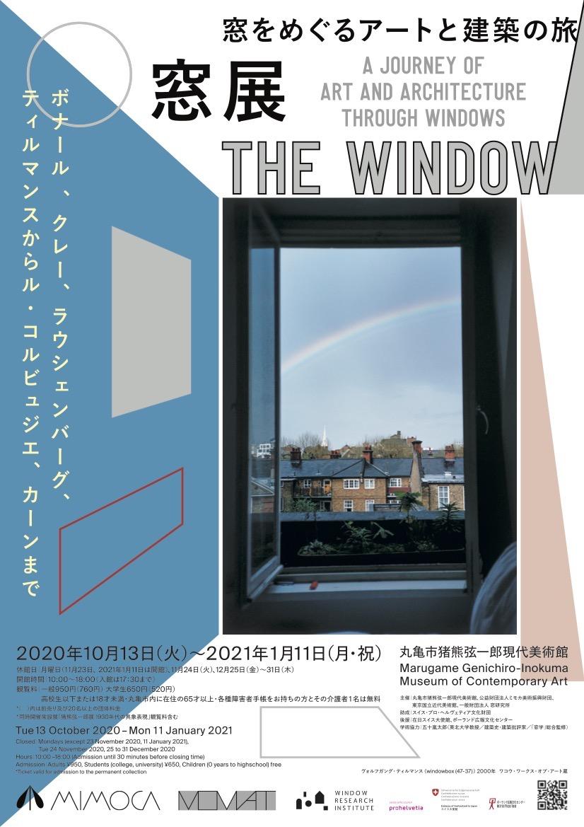 窓展 香川巡回展ポスター