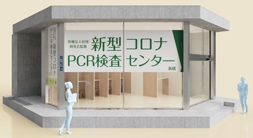 木下グループが開業する店舗来店型「新型コロナPCR検査センター 新橋店」イメージ