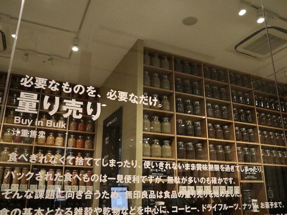 無印良品 東京有明 1F 食品売り場