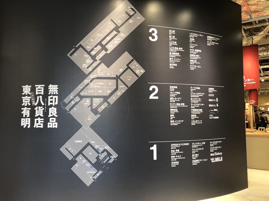 無印良品 東京有明 フロアマップ