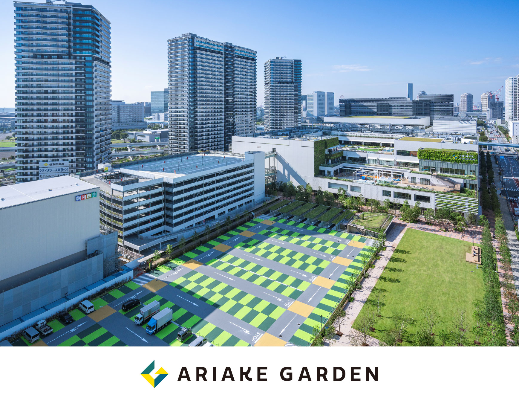 有明ガーデン(住友不動産商業マネジメント 2020年12月4日プレスリリースより)