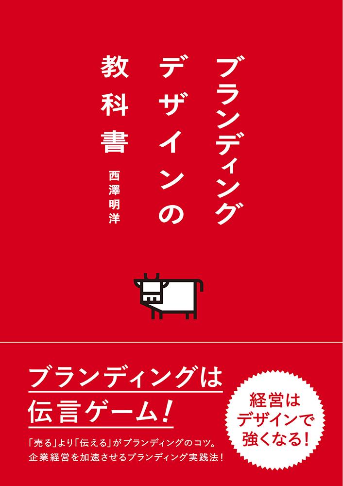 西澤明洋著『ブランディングデザインの教科書』表紙