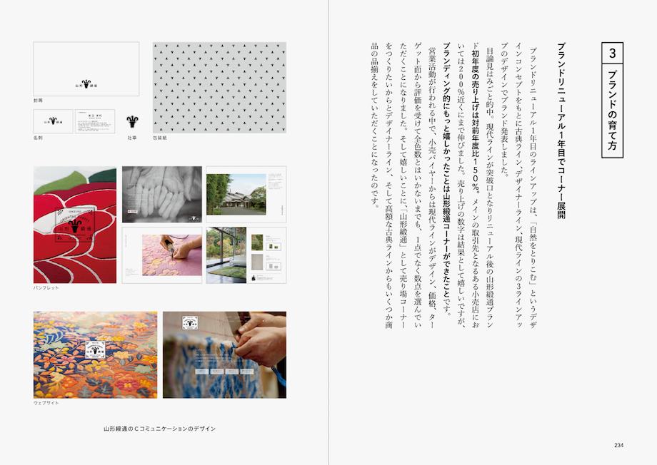 西澤明洋著『ブランディングデザインの教科書』立ち読み