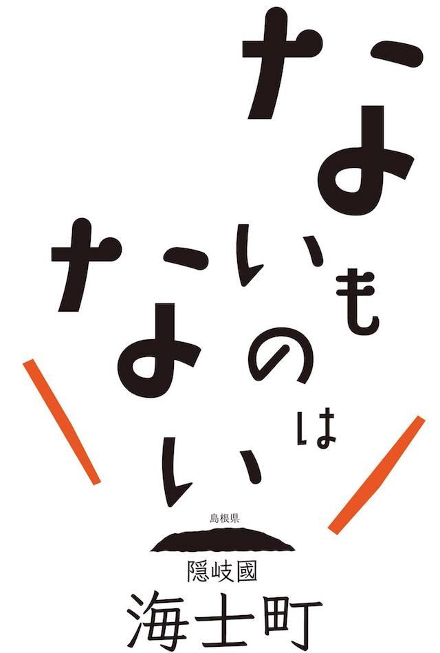 島根県隠岐諸島ジオパーク×ホテル「Entô(エントウ)」